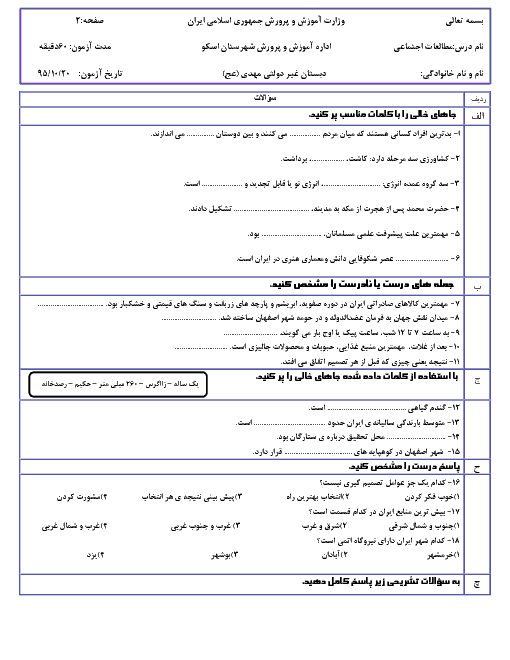 آزمون نوبت اول مطالعات اجتماعی ششم دبستان غیر دولتی مهدی (عج) | دی 95