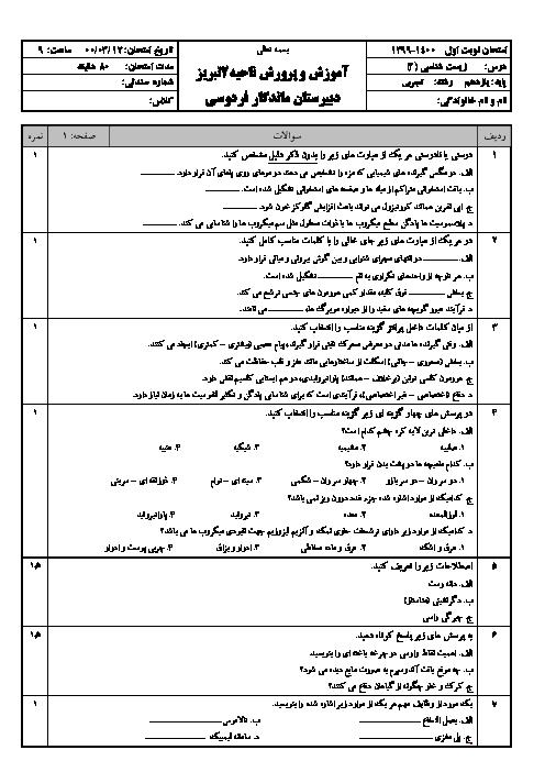 سوالات آزمون ترم دوم زیست شناسی (2) یازدهم دبیرستان ماندگار فردوسی | خرداد 1400
