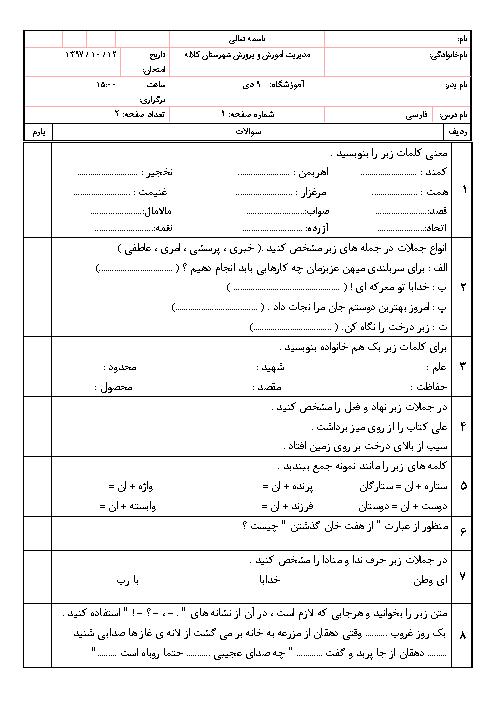 آزمون نوبت اول فارسی ششم دبستان ابوذر کلاله   دی 1397