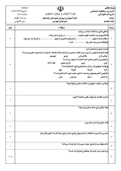 امتحان مطالعات اجتماعی پایه هشتـم - دبیرستان نهم دی رشتخوار - خرداد ماه 1396