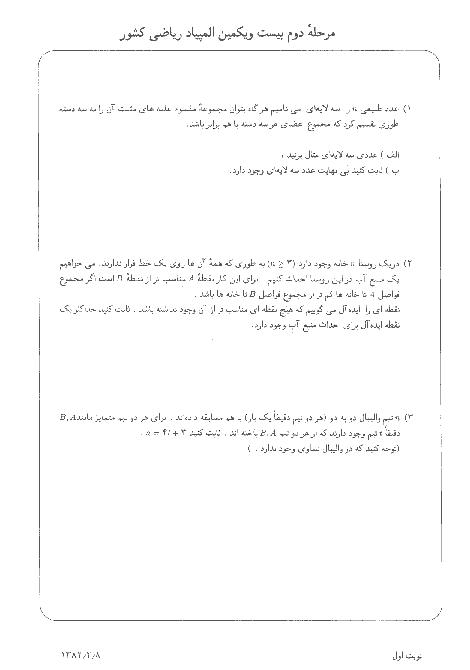 آزمون مرحله دوم بیست و یکمین المپیاد ریاضی کشور با پاسخ تشریحی | اردیبهشت 82