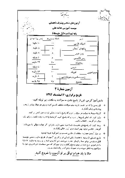 آزمون سنجش پیشرفت تحصیلی پایه نهم مدارس برتر   اسفند 1394 + پاسخ تشریحی