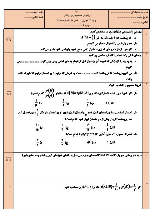 آزمون ریاضی (2) سال یازدهم تجربی | فصل 7: آمار و احتمال