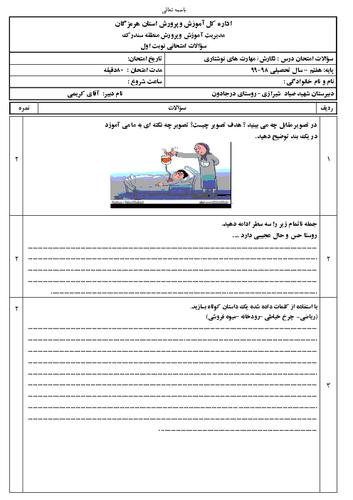 آزمون نوبت اول انشا (مهارتهای نوشتاری) هفتم مدرسه شهید صیاد شیرازی | دی 98