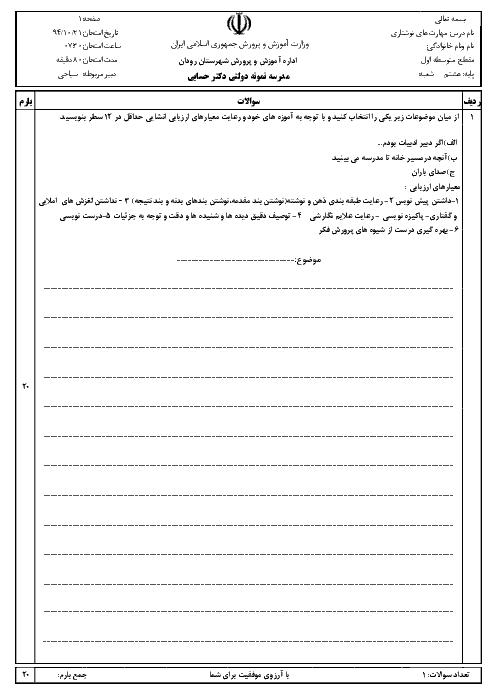 آزمون مهارت های نوشتاری پایه هشتم مدرسه نمونه دولتی دکتر حسابی | دی 94