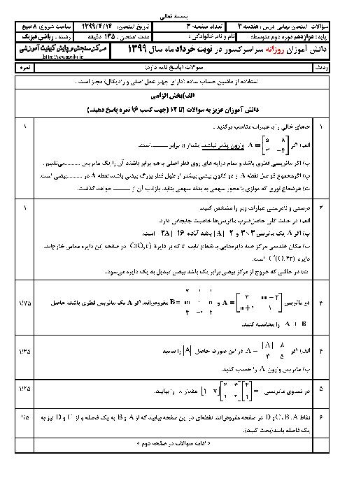 سؤالات امتحان نهایی درس هندسه (3) پایه دوازدهم ریاضی | نوبت خرداد 99