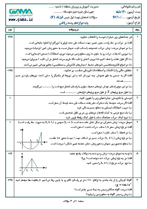 نمونه سوال امتحان نوبت اول فیزیک (3) دوازدهم رشته ریاضی | سری 1 + پاسخ