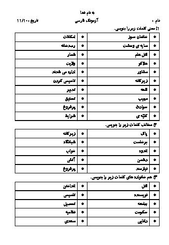 کاربرگ کلمات هم معنی، مخالف و هم خانواده درس 11 فارسی پنجم دبستان | نقشِ خردمندان