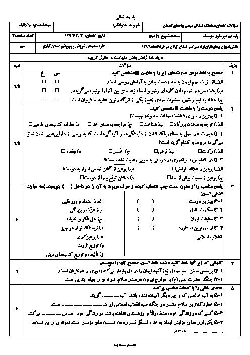 سؤالات و پاسخنامه امتحان هماهنگ استانی نوبت دوم خرداد ماه 96 درس پیامهای آسمان پایه نهم | نوبت صبح و عصر استان گیلان