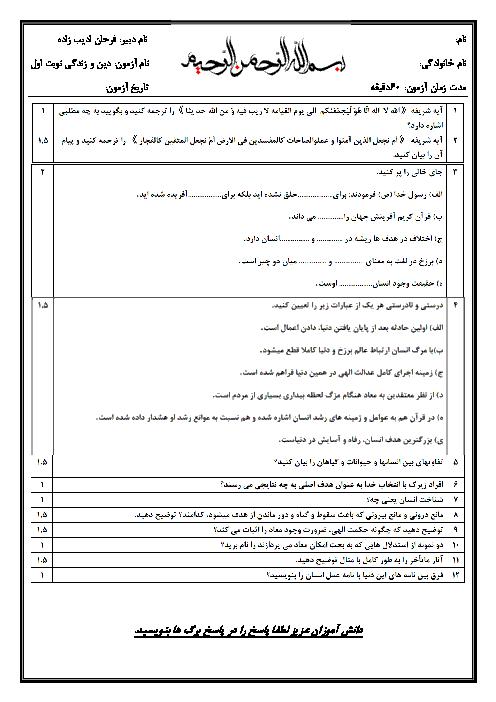 آزمون نوبت اول دین و زندگی (1) دهم دبیرستان ابوریحان بیرونی   دی 97 + پاسخ