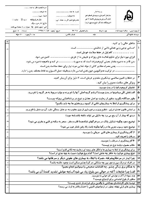 امتحان ترم اول سلامت و بهداشت دوازدهم دبیرستان ماندگار شیخ صدوق   دی 1397