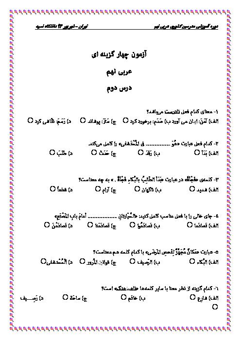 آزمون تستی عربی نهم  | الدَّرْسُ الثّانی: قَوانینُ الْمُرورِ