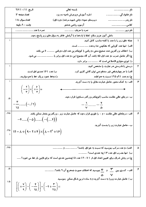 آزمون نوبت اول ریاضی هشتم مدرسه شهید مجید مرشد | دی 1396