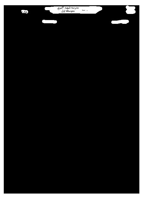 آزمون نوبت اول فارسی و نگارش هشتم مدرسه نبی اکرم (ص) | دی 1397