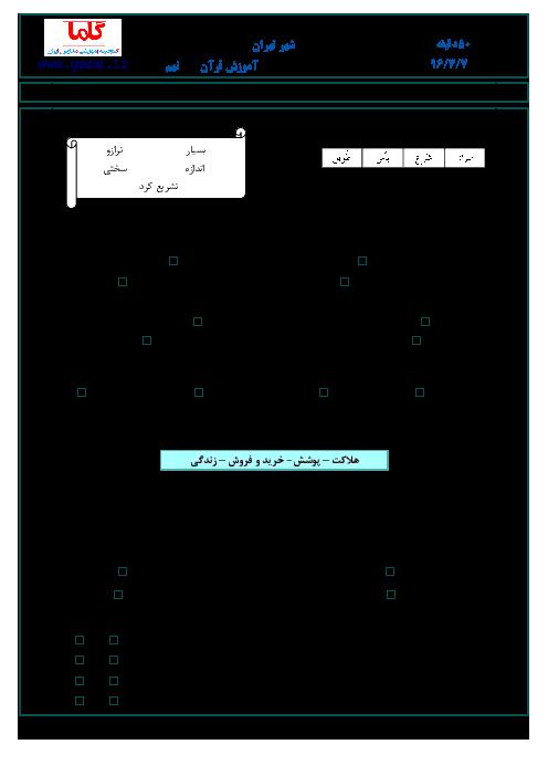 سؤالات و پاسخنامه امتحان هماهنگ استانی نوبت دوم خرداد ماه 96 درس آموزش قرآن پایه نهم | شهر تهران