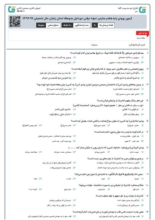 آزمون ورودی پایه هفتم مدارس نمونه دولتی دوره اول متوسطه استان زنجان سال تحصیلی 97-1396