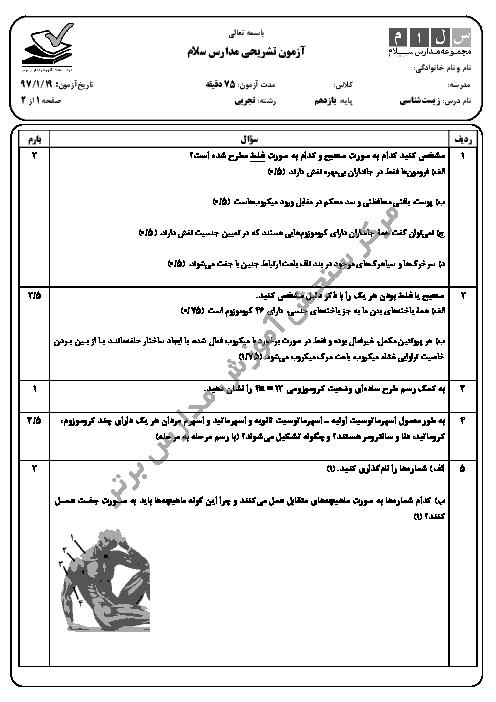 ارزشیابی تکوینی زیست شناسی (2) پایه یازدهم دبیرستان سلام تجریش + جواب | 19 فروردین 97