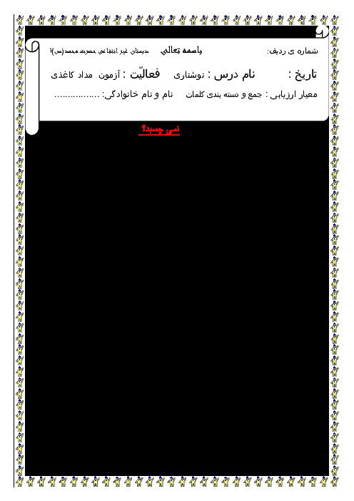 آزمون مداد کاغذی فارسی سوم دبستان غیردولتی حضرت محمد (ص) | واژه آموزی درس محله ما