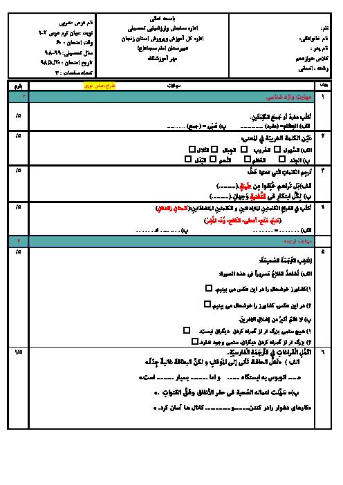 امتحان میان ترم  عربی دوازدهم  انسانی | درس 1 و 2