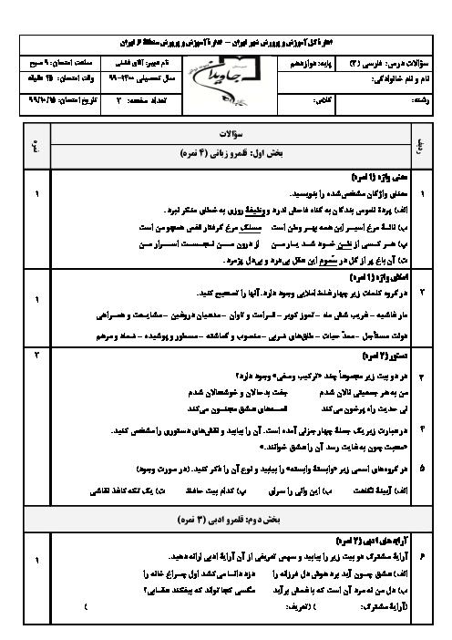 آزمون نوبت اول فارسی (3) دوازدهم دبیرستان جاویدان   دی 1399