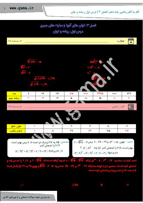 راهنمای گام به گام ریاضی (1) دهم رشته رياضی و تجربی | فصل 3 | درس اول: ریشه و توان