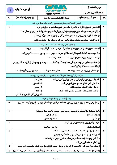4 سری نمونه سؤال آمادگی امتحان نهایی (نوبت دوم) فلسفه (2) دوازدهم انسانی | ویژه خرداد 99