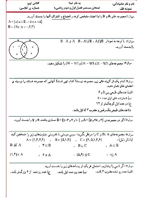 2 سری نمونه سوال فصل 1 و 2 ریاضی نهم مدرسه امام صادق تهران