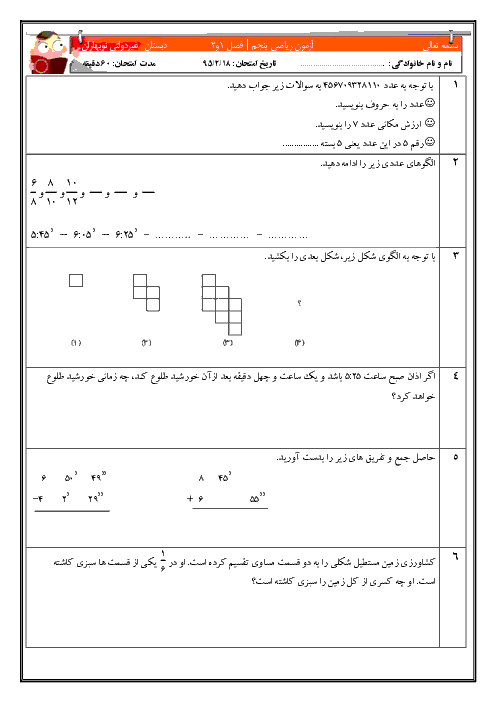 ارزشیابی مستمر ریاضی پنجم دبستان | فصل 1: عدد نویسی و الگوها تا فصل 2: کسر