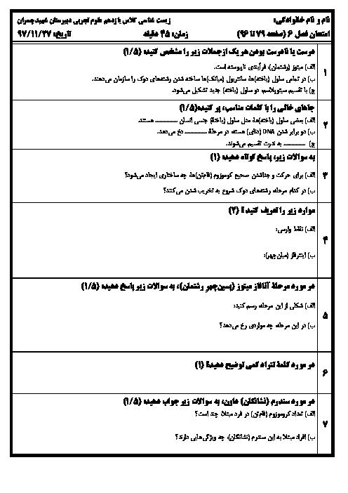 آزمونک فصل 6 زیست شناسی (2) یازدهم دبیرستان شبانه روزی شهید چمران | تقسیم یاخته