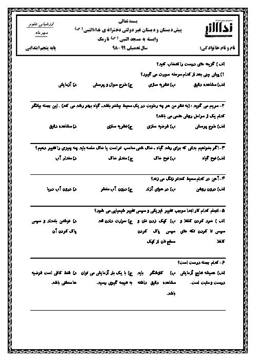 آزمون علوم تجربی پنجم دبستان نداء النبی | درس 1: زنگ علوم