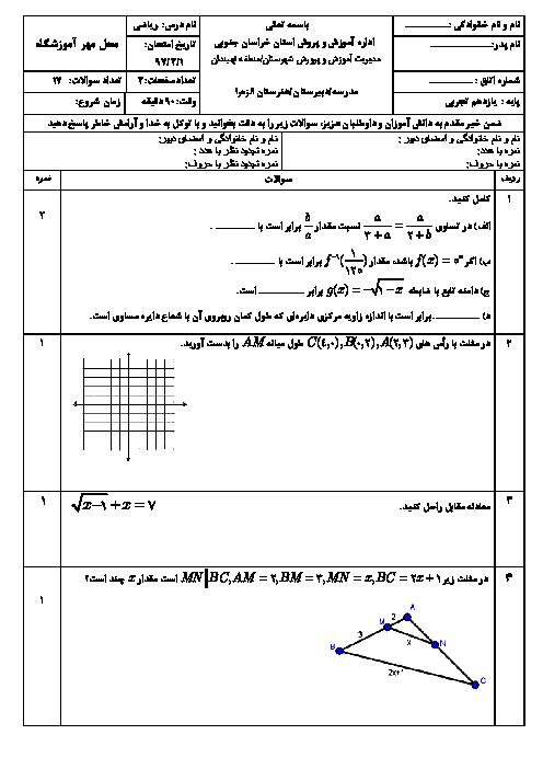 سوالات امتحان ترم دوم ریاضی یازدهم دبیرستان الزهرا نهبندان | خرداد 1398