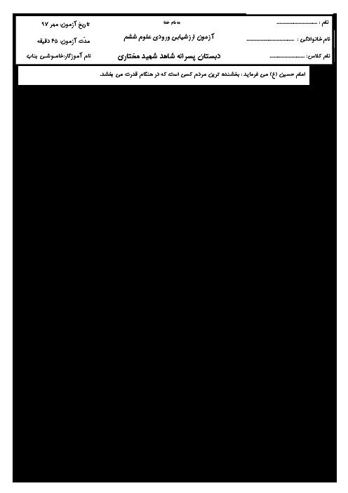 آزمون ورودی علوم تجربی پایه ششم دبستان شهید مختاری | مهر97