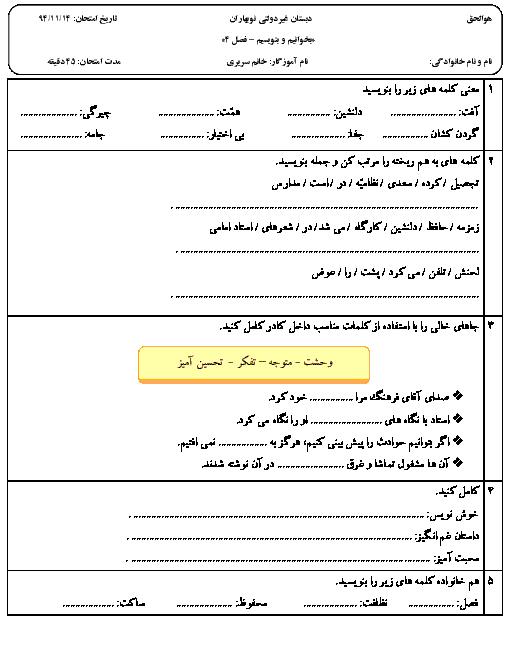 ارزشیابی مستمر فارسی پنجم دبستان غیردولتی بهاران |فصل 4: نام آوران