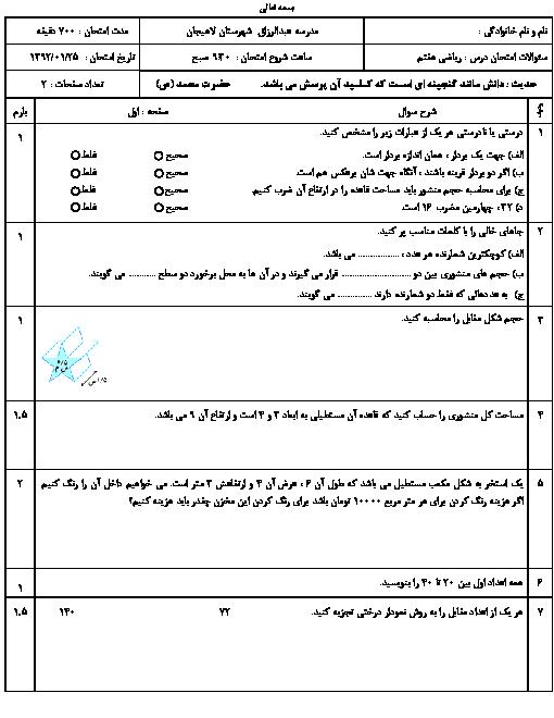 امتحان ریاضی هفتم مدرسه عبدالرزاق لاهیجان | فصل های 5 و 6 و 8