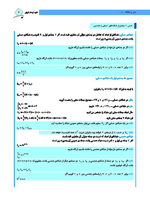 68 سوال تستی و تشریحی حسابان (1) پایه یازدهم رشته ریاضی | فصل اول- درس 1 و 2 و 3