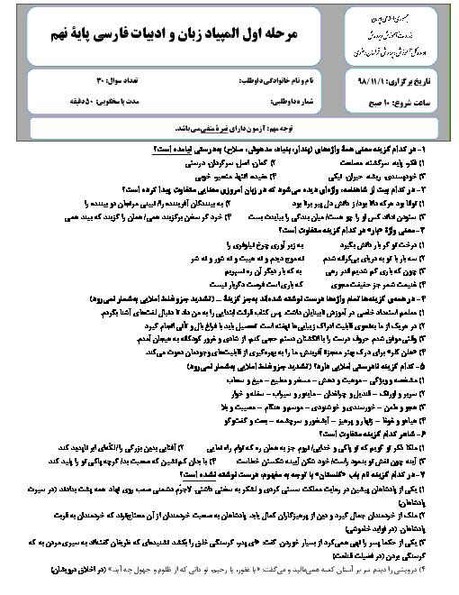 سوالات و کلید مرحله اول المپیاد ادبیات فارسی پایه نهم استان خراسان رضوی | بهمن 1398