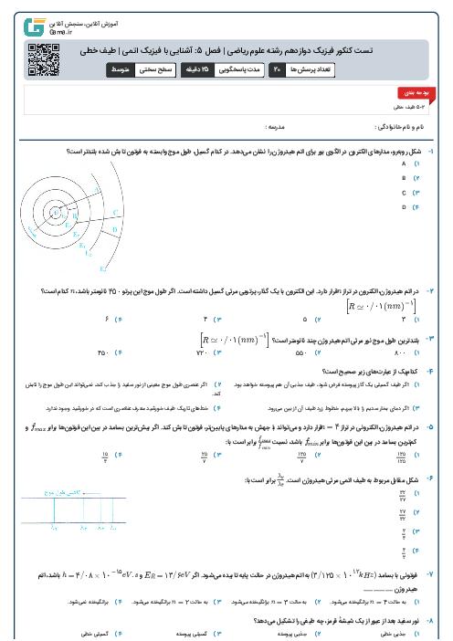 تست کنکور فیزیک دوازدهم رشته علوم ریاضی | فصل 5: آشنایی با فیزیک اتمی | طیف خطی