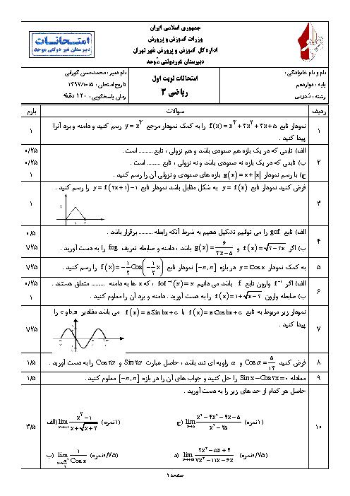 آزمون نوبت اول ریاضی (3) دوازدهم دبیرستان موحد | دی 1397