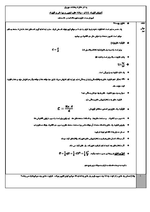 سؤالات تستی فیزیک (2) یازدهم | خازن و انرژی خازن