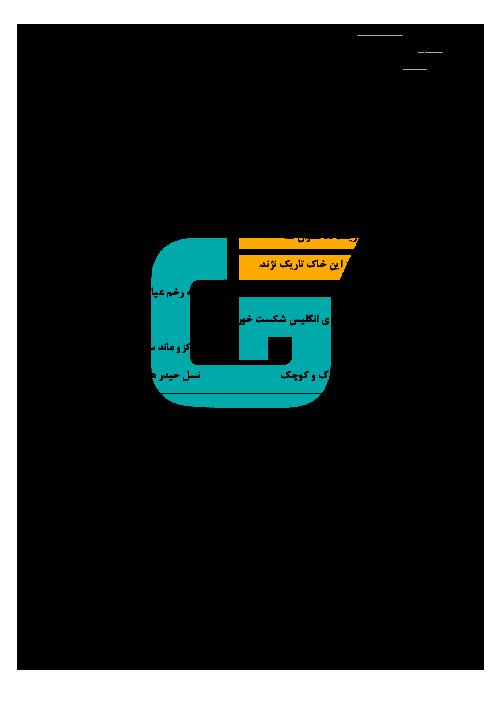 آزمون نوبت دوم ادبیات فارسی پایه هشتم مدرسه صاحب الزمان | اردیبهشت 1397