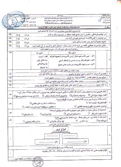 آزمون نوبت دوم آمادگی دفاعی نهم هماهنگ شهرستانهای تهران | خرداد 1395 (نوبت عصر)