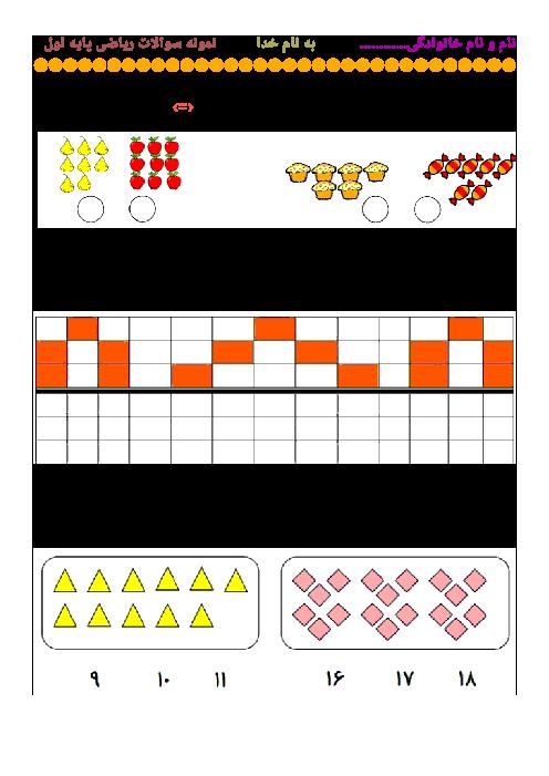 آزمون ریاضی اول دبستان حکیم | تم 18: شمردن چندتایی