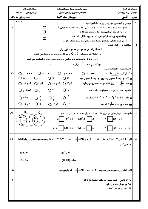آزمون نوبت اول ریاضی نهم مدرسه خاتم الانبیاء | دی 1397