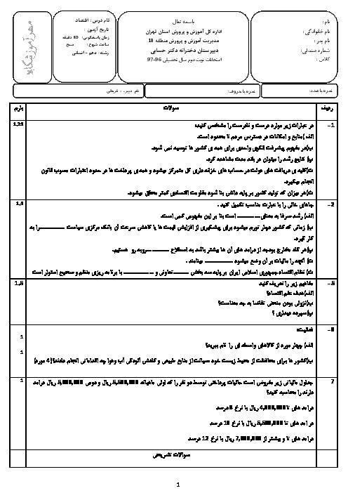امتحان ترم دوم اقتصاد دهم دبیرستان دخترانه دکتر حسابی تهران | خرداد 1398