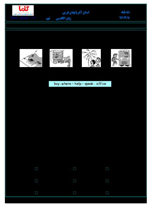 سوالات امتحان هماهنگ استانی نوبت دوم خرداد ماه 96 درس زبان انگلیسی پایه نهم | استان آذربایجان غربی