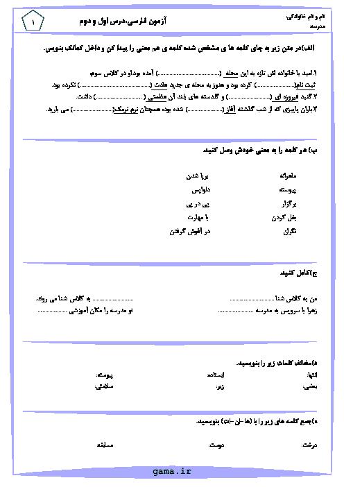 آزمون فصل 1 فارسی کلاس سوم ابتدائی | درس 1: محلهّی ما و درس 2: زنگِ ورزش