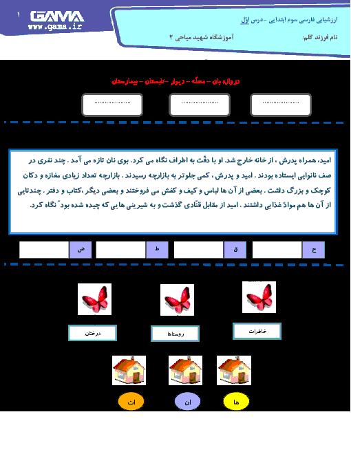آزمون مدادکاغذی فارسی پایه سوم دبستان شهید میاحی | درس 1: محلهّی ما