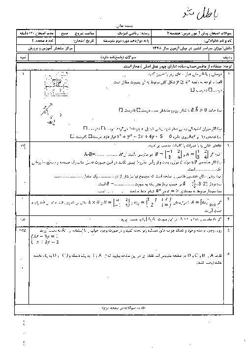سؤالات امتحان پیش آزمون (شبه نهایی) هندسه دوازدهم ریاضی