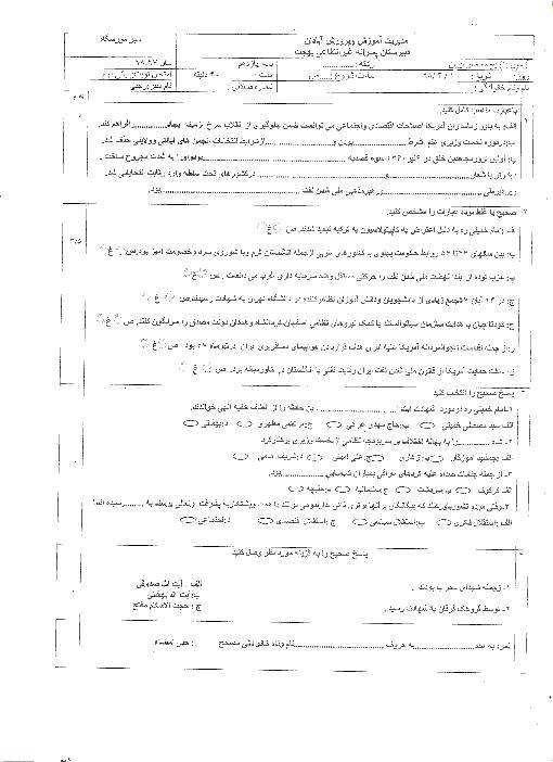 سوالات امتحان نیمسال دوم تاریخ معاصر دبیرستان غیرانتفاعی بهجت آبادان | خرداد 98