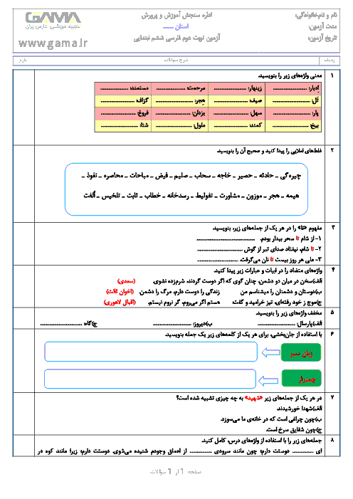 نمونه سؤال آمادگی آزمون نوبت دوم فارسی پایه ششم + پاسخ | خرداد 97